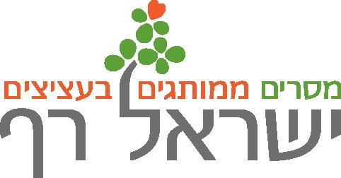 ישראל רף מסרים ממותגים בעציצים