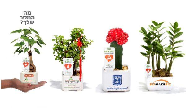 עציצים ממותגים, מסרים ממותגים בעציצים, למתנות, שי בכנסים ואירועים